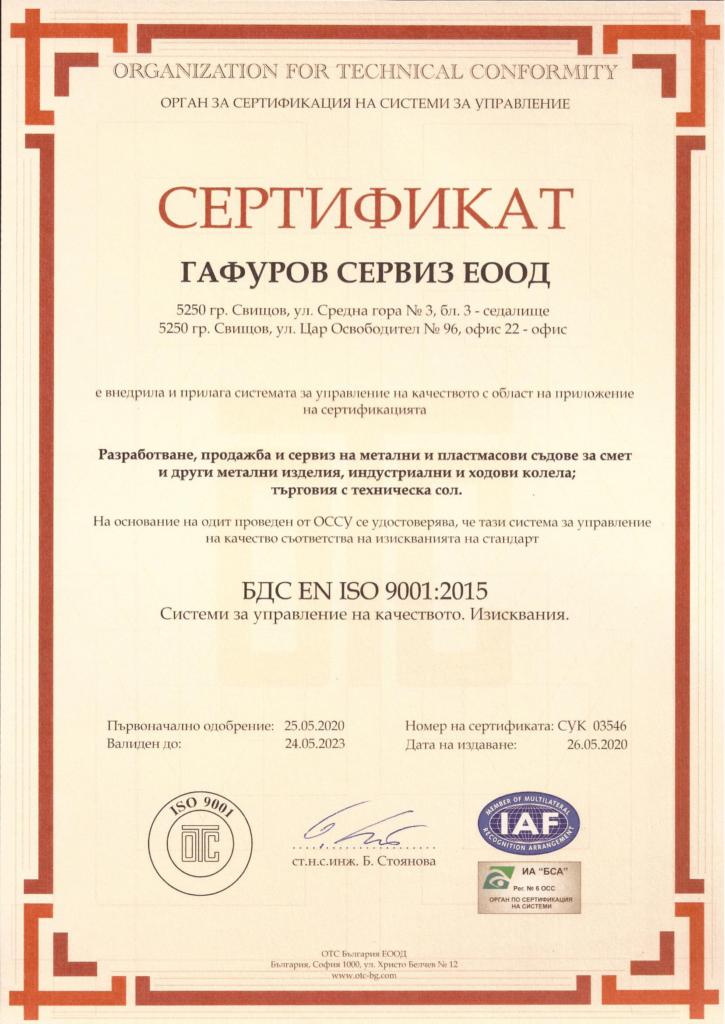 BDS EN ISO 9001:2015 Gafurov BG