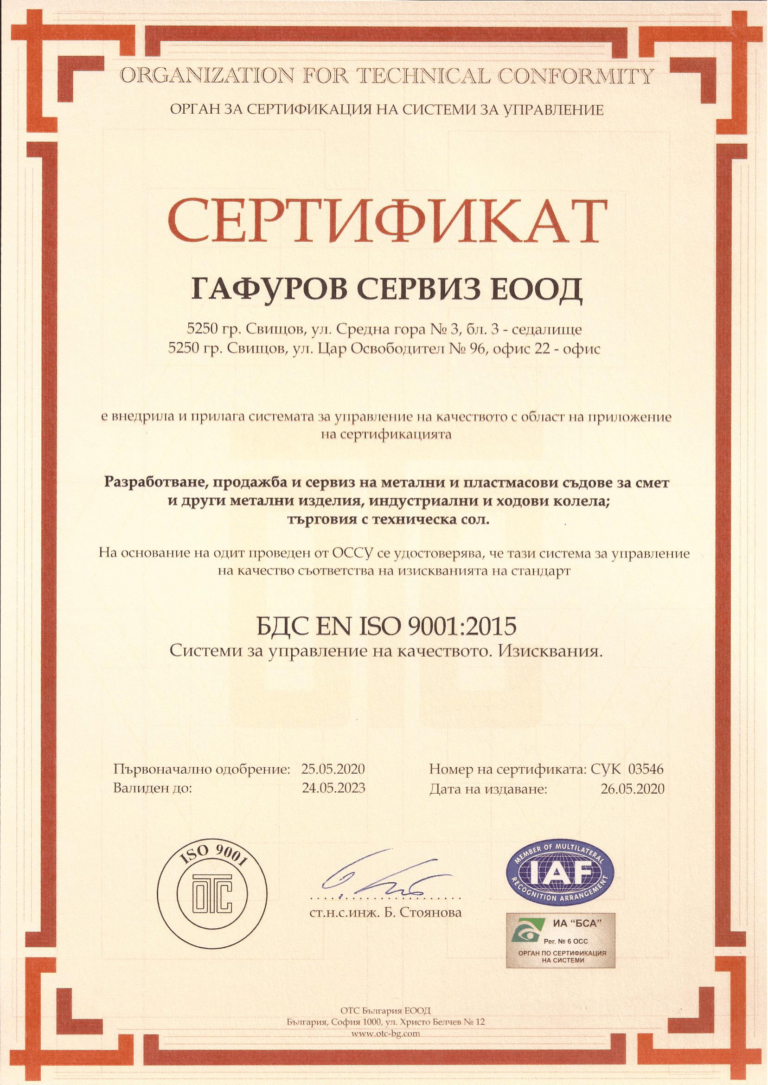 BDS EN ISO 9001 2015 Gafurov BG